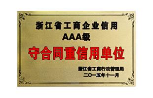 2015省工商AAA信用