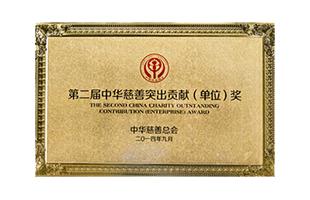 第二届中华慈善奖